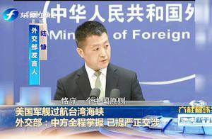 美国军舰过航台湾海峡,外交部:中方全程掌握,已提严正交涉