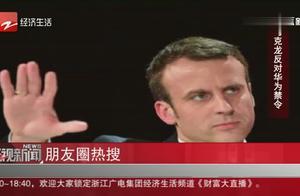 朋友圈热搜:马克龙反对华为禁令