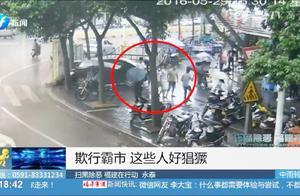 男子非法营运不交保护费,在路边遭围殴,监控记录全程!