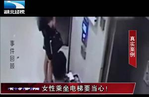 见女子独自乘电梯,男子心怀不轨,将其拉出电梯对她实施伤害