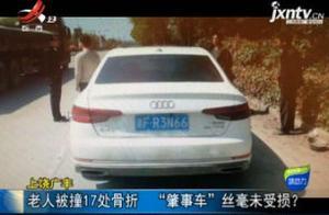 """上饶广丰:老人被撞17处骨折 """"肇事车""""丝毫未受损?"""