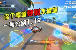 QQ飞车手游:双刹弹射渐渐流行起来,一号公路怒刷1分12秒!