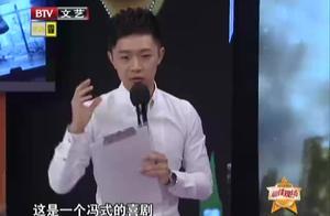 郑恺接到冯小刚电影的试镜机会,请假赶到现场试镜,紧张的不行