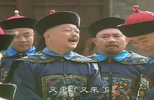 纪晓岚给和珅出了个上联 和珅对出后才知道又上当了 这段太逗了!