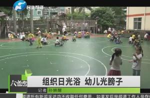"""幼儿园男童女童光膀打球,""""日光浴""""方式引争议"""
