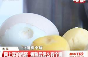 网上买的鸡蛋,煮熟后怎么有个洞?在线教你如何辨识真假鸡蛋