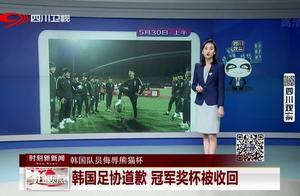 韩国队员的体育精神呢?侮辱熊猫杯,韩足协道歉,冠军奖杯被收回