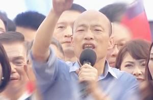 韩国瑜痛批民进党搞清算斗争 蔡英文只爱权力