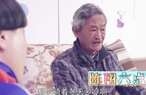 陈翔六点半:儿子要买摩托车,老爸无奈答应,朱小明:这车太破了