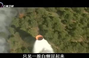 2010年初,云南大理发生特大山火,政府派直升机起飞灭火