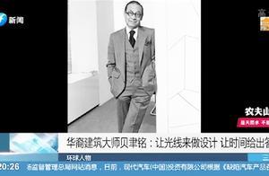 著名华裔建筑师贝聿铭逝世,建筑奇才为世界带来别样风景