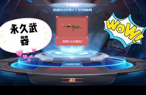 CF手游:凤凰宝箱必出永久武器,其实是游戏给大家的福利