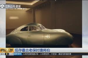 """现世孤品!产于80年前的""""古董""""保时捷跑车将被拍卖"""