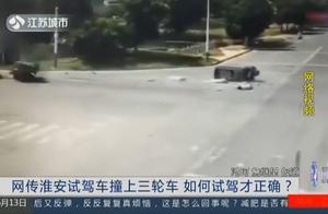 网传奥迪试驾车撞上三轮车,这一事件引发热议,如何试驾才正确?