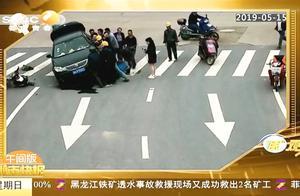 车祸后上演感人一幕!被撞男子卷入车底,热心群众齐心抬车救援