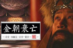 金朝安逸已久战斗力严重下降,还决策失误西夏倒戈,终被蒙古灭亡