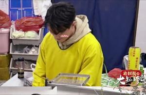 """《大叔小馆》:郭京飞自制""""猪憋蛋"""",用锡纸包着,太搞笑了!"""