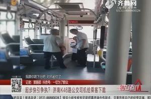 7秒下跪视频在朋友圈刷屏,公交司机给乘客下跪道歉,竟因怕投诉