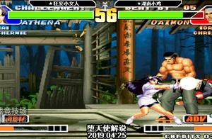 拳皇98大门:裁判我举报!对面雅典娜使用无限连!