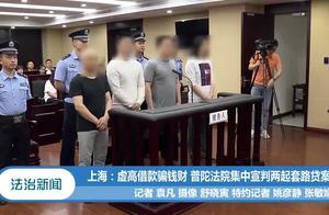 上海:虚高借款骗钱财,普陀法院集中宣判两起套路贷案件