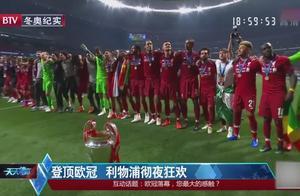 """队史第六次举起欧冠奖杯,登顶欧冠,利物浦上演""""红军""""狂欢"""