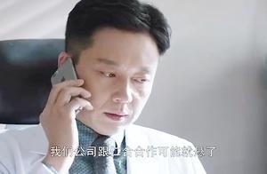 多个病人病危,院长给医药代表打电话,两人互相推脱!