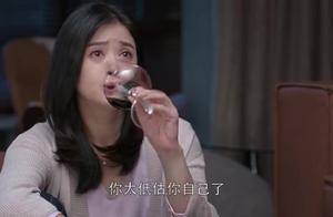 王柏川破产 樊胜美怕他做普通职工孩子不敢生 心情不好找安迪喝酒