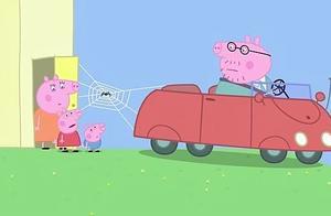 佩琪不让猪爸爸开车上班,难道是车子出故障了吗?
