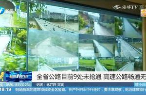 福建接连暴雨,导致多处公路受损严重,9处道路尚未抢通!