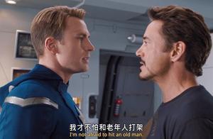 美国队长:穿上盔甲比试一下,钢铁侠:我才不怕和老年人打架