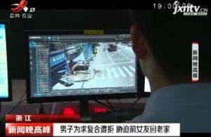浙江:男子为求复合遭拒 胁迫前女友回老家