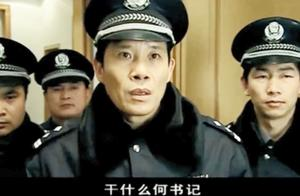 有人在酒店非法交易,公安局突击扫黄,没想到抓到了一个大人物