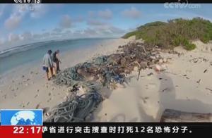 """旅游胜地变""""垃圾场"""" 4亿件塑料垃圾冲上偏远群岛"""