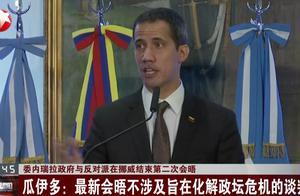 委内瑞拉政府与反对派在挪威结束第二次会晤,政治冲突走向何处?
