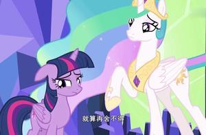 小马宝莉:当年宇宙公主,把紫悦送来小马谷,紫悦要送她去哪呢!