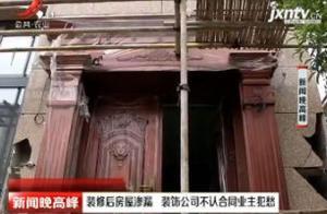 南昌:装修后房屋渗漏 装饰公司不认合同业主犯愁