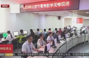 北京高考满分作文诞生,数学压轴题已有满分出现