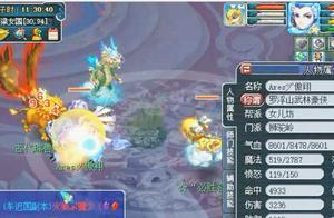 梦幻西游:老王估价99万的狮驼岭杀龙神果然暴力,一个鹰击死四个
