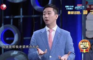 今晚80后脱口秀:王自健帮老婆拷《男人装》,蛋蛋的反应太搞笑!