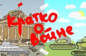 坦克世界动画:国会大厦争夺战