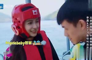 李晨baby上演极限挑战,飞鱼游戏俩人尖叫连连,这太酸爽了吧!