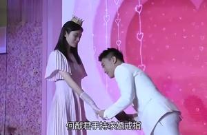 求婚现场奚梦瑶肚子凸起疑似怀孕,将生下赌王家族第一个孙子