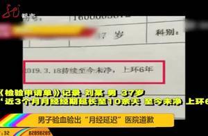 """男子验血验出""""月经延迟"""",医院道歉并处罚涉事医生:罚款一千元"""