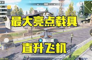 使命召唤手游:车船载具已经烂大街,能开直升机转移绝对是亮点