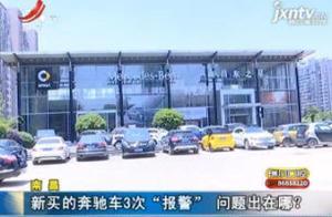 """南昌:新买的奔驰车""""报警"""" 问题出在哪?"""