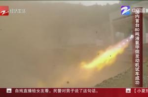 朋友圈热搜:国内首台80吨液氧甲烷发动机试射成功