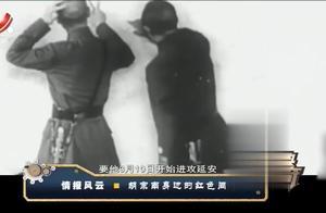 红色特工熊向晖:潜伏在胡宗南12年不暴露 送出情报 两次救下延安