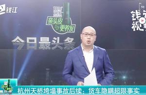 杭州天桥垮塌事故后续:货车隐瞒超限事实