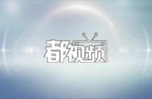 """人教社回应小学生质疑羿射九日:""""蹚""""字不恰当,会修改教材"""