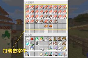 我的世界第三季54:为打袭击,我将牛圈拆掉了,村民却以怨报德